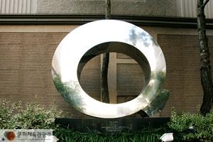 원환(圓環)
